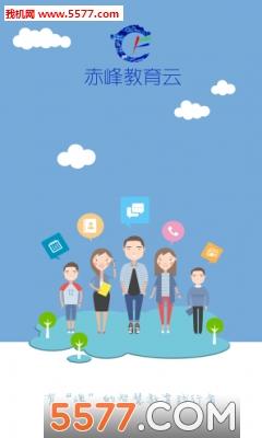 赤峰智慧教育云平台app