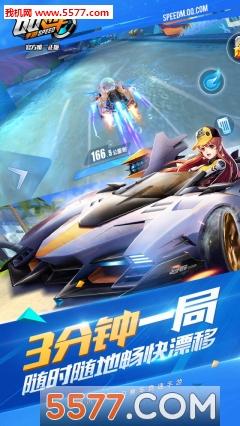 腾讯QQ飞车手机版截图1