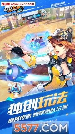 腾讯QQ飞车手机版截图2