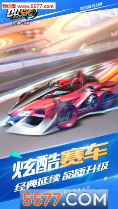 腾讯QQ飞车手机版截图4