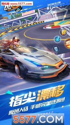 腾讯QQ飞车手机版截图5