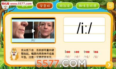 说说英语音标点读app截图2