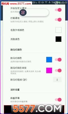 三星手机屏幕跑马灯app截图0