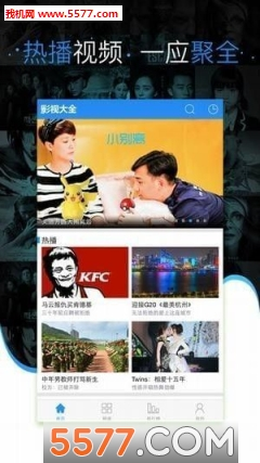 腾讯视频5.8.6去广告版截图3