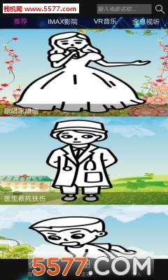 VR音谷苹果版截图0