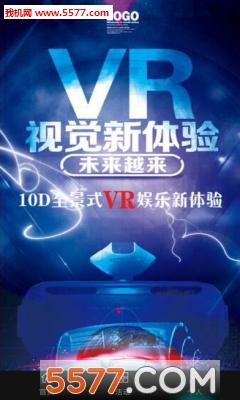 VR音谷苹果版截图2