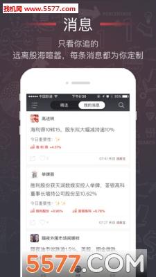 选股宝官网版(炒股必备)截图2