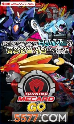 Turning Mecard Go(同名漫画改编)截图0