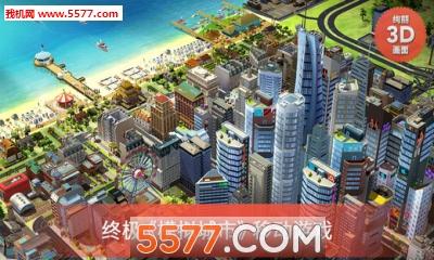 模拟城市我是市长中国版苹果版截图2
