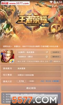 2017wc+cn王者荣耀刷点券插件ios版截图1