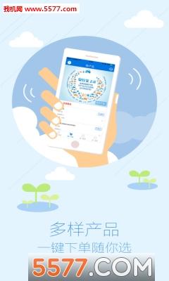 太平洋寿险app