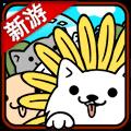 萌犬便便便官网版v1.0安卓版
