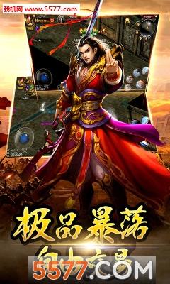 战龙传说变态版(上线送元宝)截图1