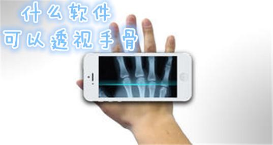 什么软件可以透视手骨