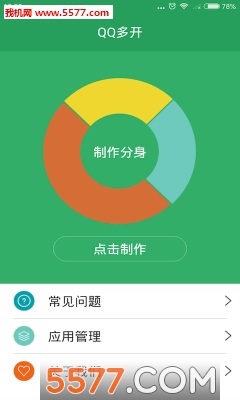 QQ分身助手安卓版截图1