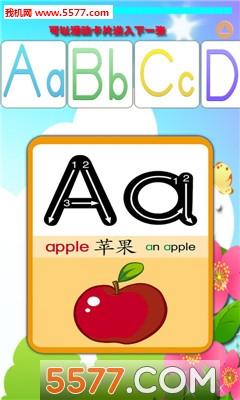 儿童学英文字母游戏下载 儿童学英文字母游戏手机版