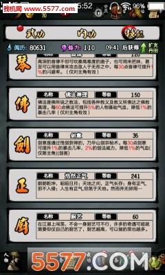 江湖风云录448版本截图2