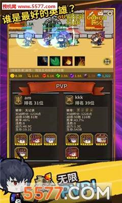 无限远征队去广告修改版(放置型RPG)截图1