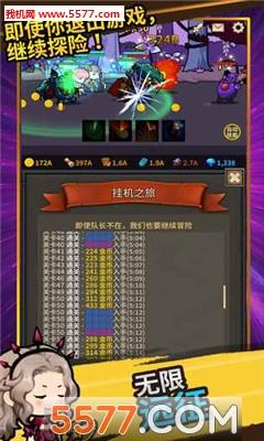 无限远征队去广告修改版(放置型RPG)截图2
