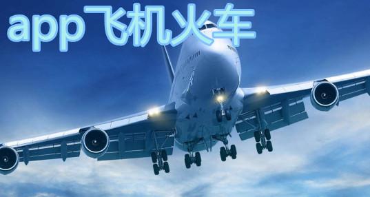 app飞机火车