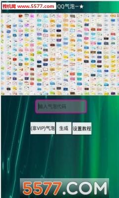 手机qq绝版聊天气泡生成器安卓版