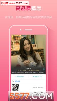 同城相亲app(高品质婚恋)截图0