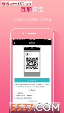 同城相亲app(高品质婚恋)截图2