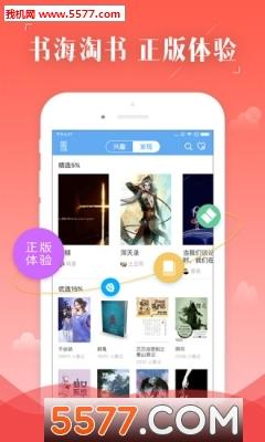 红袖小说网手机版截图2