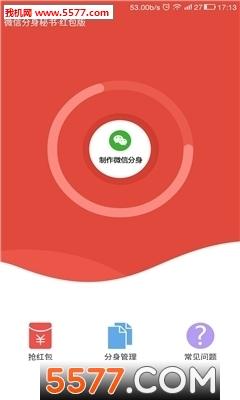 微信多开分身安卓版截图1