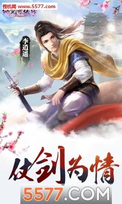 腾讯仙剑奇侠传online截图0
