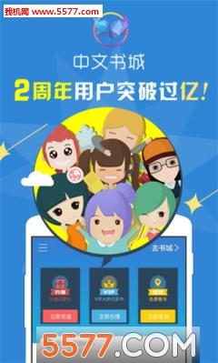 中文书城网手机版截图0
