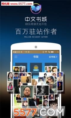 中文书城网手机版截图1