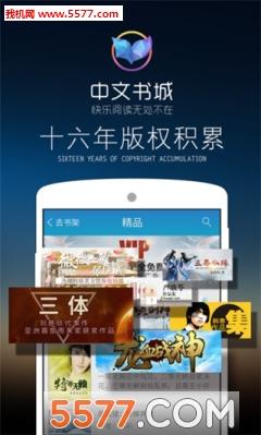中文书城网手机版截图2