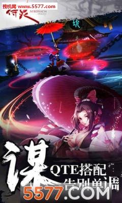 侍灵(日系动作)截图2