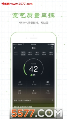 十五天天气预报查询app截图1