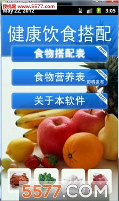 健康饮食搭配官方版截图2