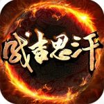 成吉思汗官方手游(端游移植)}