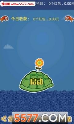 小龟红包破解版截图3
