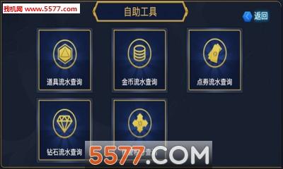 王者荣耀自助工具系统手机版下载王者荣耀心悦会员