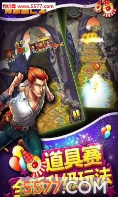 神庙逃亡2愚人节内购破解版最新版截图2