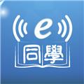 E同学下载-E同学免费版下载 v1.0官网版_安卓网-六神源码网