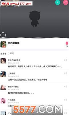 雪糕群app下载|郑爽雪糕群 v1.4.23安卓版_5577我机网