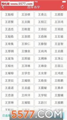 周易起名打分网_周易起名大师破解版