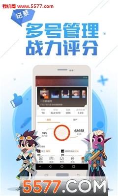 dnf官方app手机助手截图0