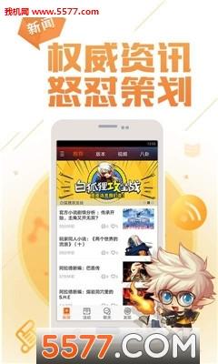 dnf官方app手机助手截图1