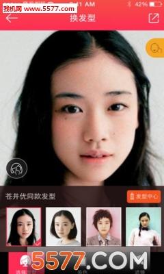 測臉型配發型app下載|測臉型配發型軟件 最新版_5577