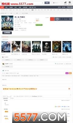 yy4410高清影院官方下载 yy4410手机网站平台 5577我机网图片