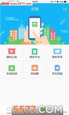国家教育云app截图2