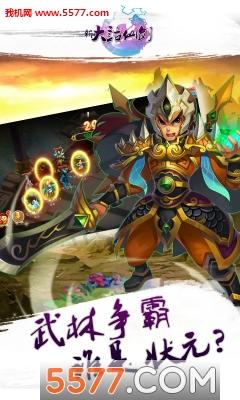 新大话仙剑体验服版截图2