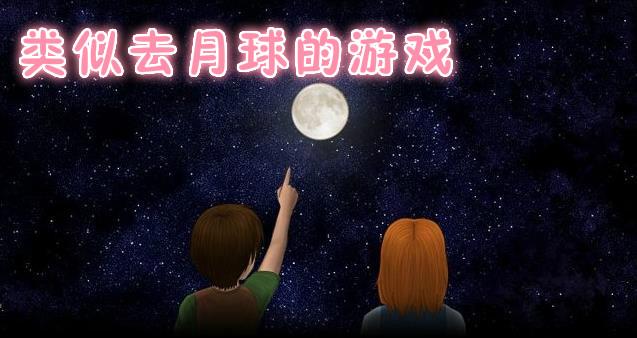 类似去月球